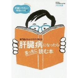 専門医がわかりやすく教える肝臓病になったら真っ先に読む本 [単行本]