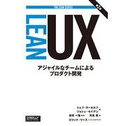 Lean UX―アジャイルなチームによるプロダクト開発 第2版 [単行本]