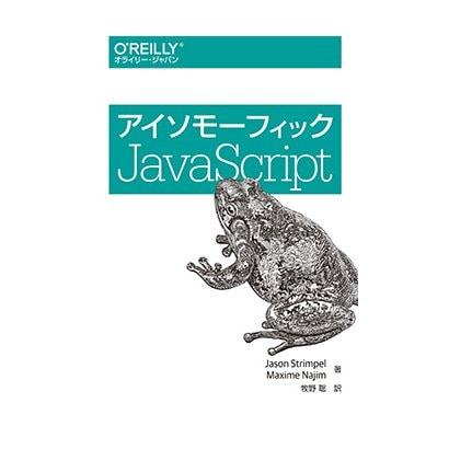 アイソモーフィックJavaScript [単行本]