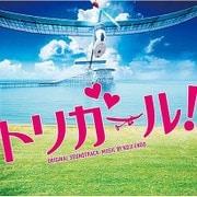映画 トリガール! ORIGINAL SOUNDTRACK