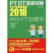 PT/OP国家試験必修ポイント 障害別PT治療学〈2018〉 第10版 [全集叢書]