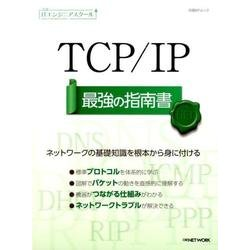 TCP/IP最強の指南書(日経BPムック 日経ITエンジニアスクール) [ムックその他]
