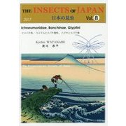 THE INSECTS OF JAPAN―日本の昆虫〈Vol.8〉ヒメバチ科、ウスマルヒメバチ亜科、ハマキヒメバチ族 [単行本]