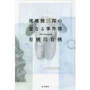 濱地健三郎の霊(くしび)なる事件簿 [単行本]