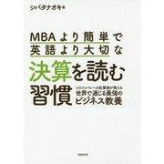 MBAより簡単で英語より大切な決算を読む習慣―シリコンバレーの起業家が教える世界で通じる最強のビジネス教養 [単行本]