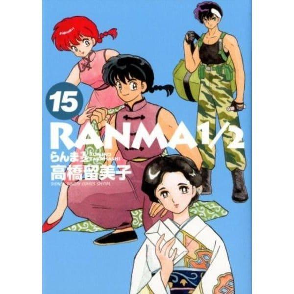 らんま1/2<15>(少年サンデーコミックス) [コミック]