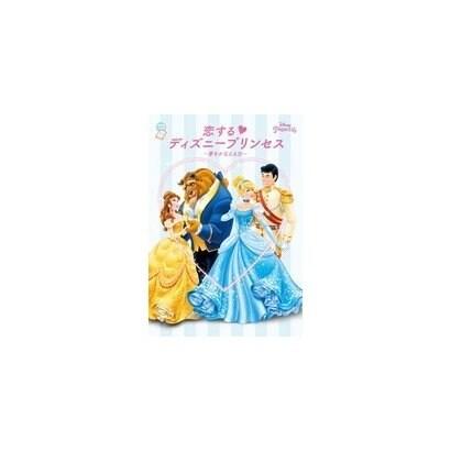 恋するディズニープリンセス―夢をかなえる力(ちゃおノベルズ) [単行本]