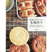 本当においしい生地作り―madeleineお菓子教室の作るのが楽しくなる洋菓子レシピ54 [単行本]