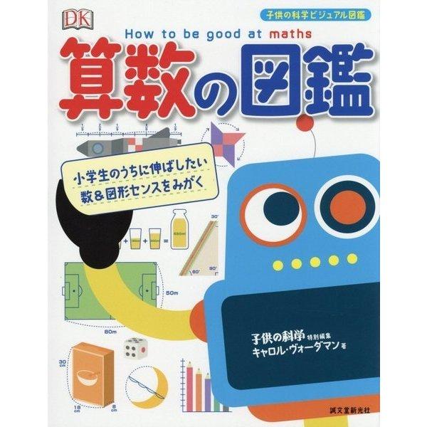 算数の図鑑-小学生のうちに伸ばしたい数&図形センスをみがく 世界基準の基礎知識が身につく (子供の科学ビジュアル図鑑) [単行本]