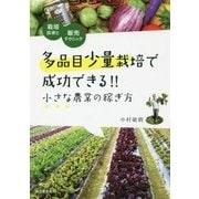 多品目少量栽培で成功できる!! 小さな農業の稼ぎ方-栽培技術と販売テクニック [単行本]