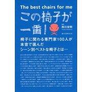 この椅子が一番!-椅子に関わる専門家100人が本音で選んだシーン別ベストな椅子とは・・・ [単行本]