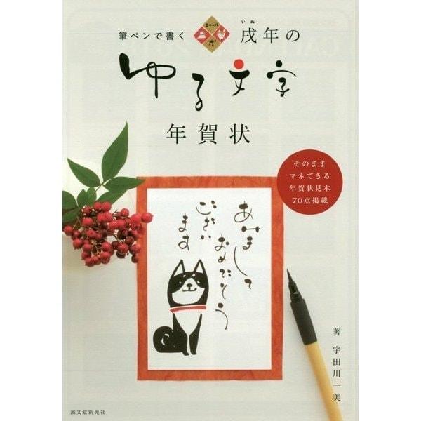 戌年のゆる文字年賀状-筆ペンで書く [単行本]