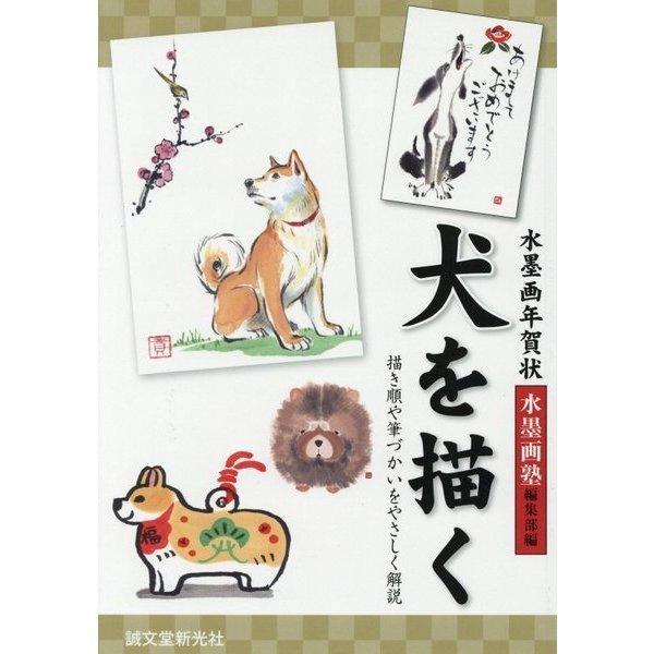 水墨画年賀状 犬を描く-描き順や筆づかいをやさしく解説 [単行本]