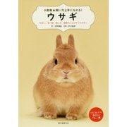 ウサギ―住まい、食べ物、接し方、健康のことがすぐわかる!(小動物★飼い方上手になれる!) [全集叢書]