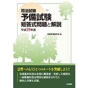 司法試験 予備試験 短答式問題と解説〈平成29年度〉 [単行本]