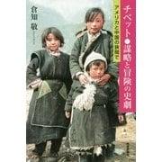 チベット謀略と冒険の史劇-アメリカと中国の狭間で [単行本]