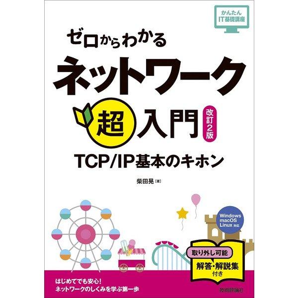 ゼロからわかる ネットワーク超入門~TCP/IP基本のキホン[改訂2版] (かんたんIT基礎講座) [ムック・その他]