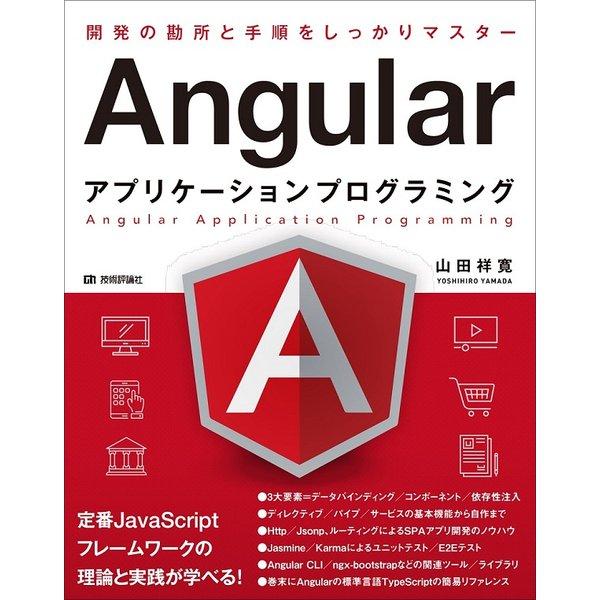 Angularアプリケーションプログラミング [ムック・その他]