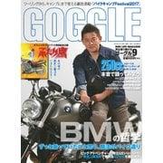 GOGGLE (ゴーグル) 2017年 09月号 [雑誌]