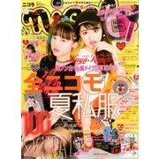 nicola (ニコラ) 2017年 09月号 [雑誌]