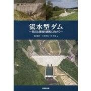 流水型ダム―防災と環境の調和に向けて [単行本]