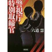 警視庁特別取締官(朝日文庫) [文庫]