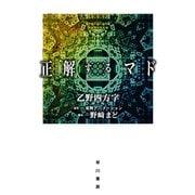 正解するマド(ハヤカワ文庫JA) [文庫]