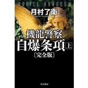 機龍警察 自爆条項 完全版〈上〉(ハヤカワ文庫JA) [文庫]