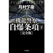 機龍警察 自爆条項 完全版〈下〉(ハヤカワ文庫JA) [文庫]