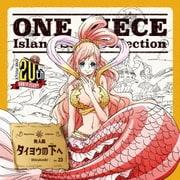 タイヨウの下へ (ONE PIECE Island Song Collection 魚人島)