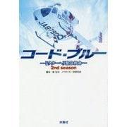 コード・ブルー 2ndシーズン [文庫]
