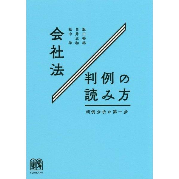 会社法判例の読み方 [単行本]