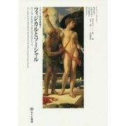 フィジカルとソーシャル-ウィリアム・ホガースからエプスタインへ (イギリス美術叢書<II>) [単行本]