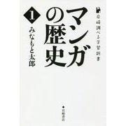 マンガの歴史 第1巻 (岩崎調べる学習新書) [単行本]