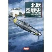 北欧空戦史―なぜフィンランド空軍は大国ソ連空軍に勝てたのか(HOBBY JAPAN軍事選書) [単行本]