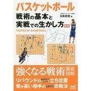 バスケットボール 戦術の基本と実戦での生かし方 新版 [単行本]