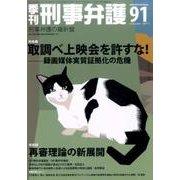 季刊 刑事弁護 91号 [単行本]