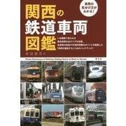 車両の見分け方がわかる! 関西の鉄道車両図鑑 [単行本]