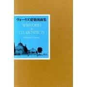 ヴォーリズ建築図面集-W.M.VORIES&CO.,ARCHITECTS Selected Drawings [単行本]