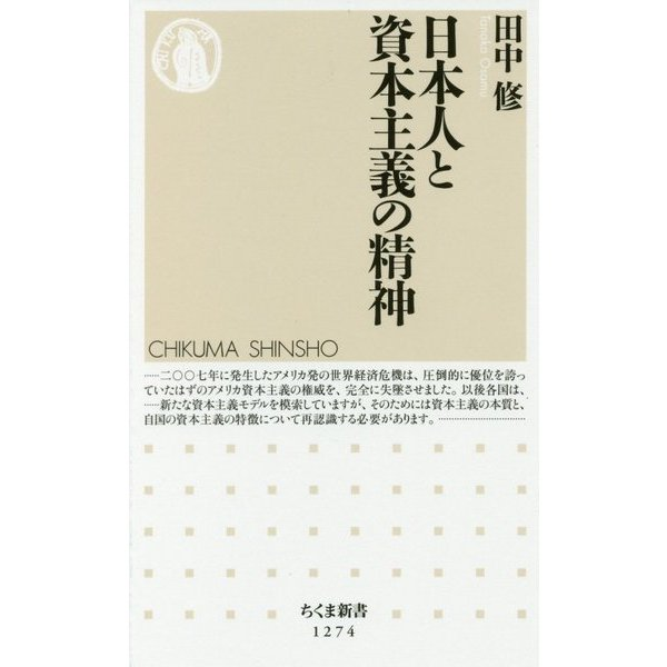 日本人と資本主義の精神 (ちくま新書) [新書]