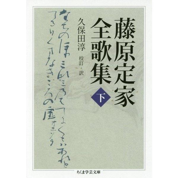 藤原定家全歌集 下 (ちくま学芸文庫) [文庫]