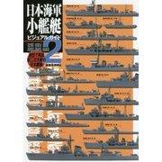 日本海軍小艦艇ビジュアルガイド2護衛艦艇編-模型で再現 第二次大戦の日本艦艇 (日本海軍小艦艇ビジュアルガイド<2>) [単行本]