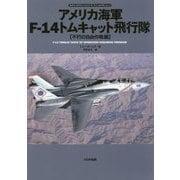 アメリカ海軍F-14トムキャット[不朽の自由作戦編] (オスプレイエアコンバットシリーズスペシャルエディション<4>) [単行本]