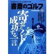 書斎のゴルフ VOL.35-読めば読むほど上手くなる教養ゴルフ誌 [ムックその他]
