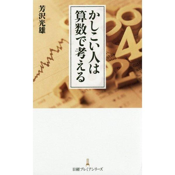 かしこい人は算数で考える (日経プレミアシリーズ) [新書]