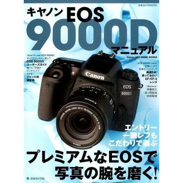 キヤノンEOS 9000D マニュアル (日本カメラMOOK) [ムック・その他]