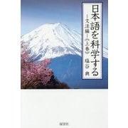 日本語を科学する 文法編〈上巻〉 [単行本]