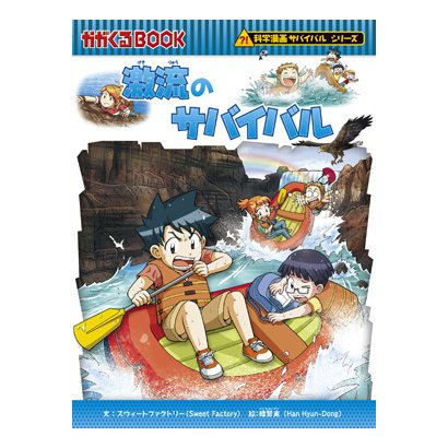 激流のサバイバル(かがくるBOOK―科学漫画サバイバルシリーズ) [全集叢書]