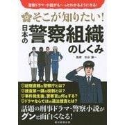 そこが知りたい!日本の警察組織のしくみ [単行本]
