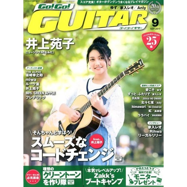 Go ! Go ! GUITAR (ギター) 2017年 09月号 [雑誌]